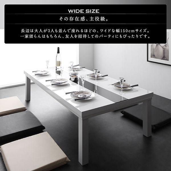 こたつテーブル 5尺長方形 鏡面仕上げ  おしゃれ