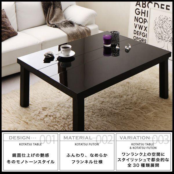 こたつテーブル 長方形 おしゃれ モノトーンスタイリッシュ 鏡面仕上
