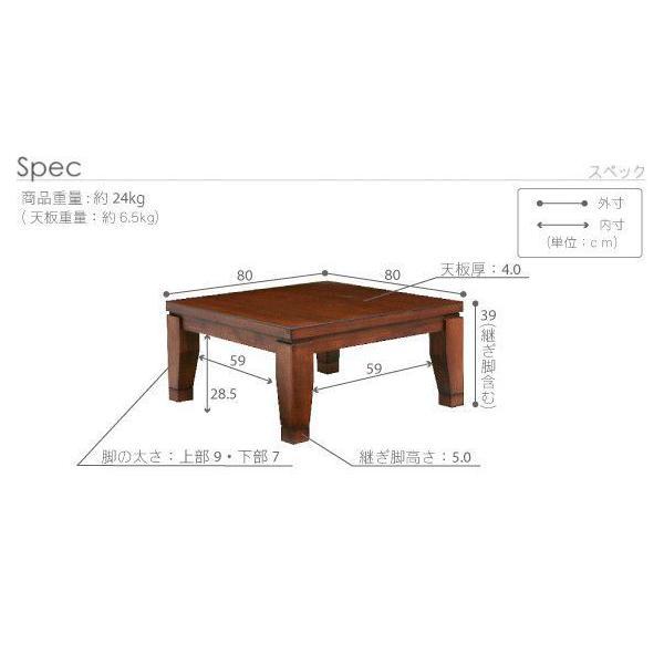 こたつテーブル 正方形 おしゃれ モダン 80×80cm コタツ テーブル