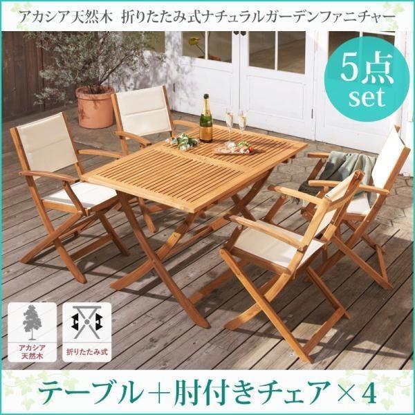 ダイニングテーブルセット 4人用 おしゃれ 折りたたみ アカシア 天然木 5点セット