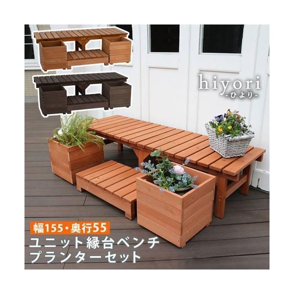 ユニット縁台ベンチ hiyori プランターセット 縁台 ベンチ ウッドデッキ 木製 縁側 屋外 ガーデンベンチ ガーデンチェア プランター 花壇
