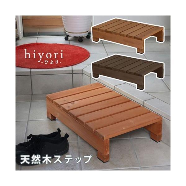 ユニット縁台ステップ hiyori 単品 踏み台 ステップ 縁台 ウッドデッキ 木製 縁側 屋外