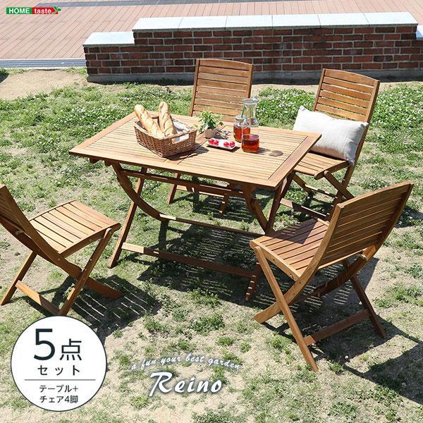 ガーデンテーブルセット 木製 折りたたみ ガーデンテーブル チェア 5点セット アカシア材 パラソル使用可能 reino レイノ コンパクト 折畳テーブル