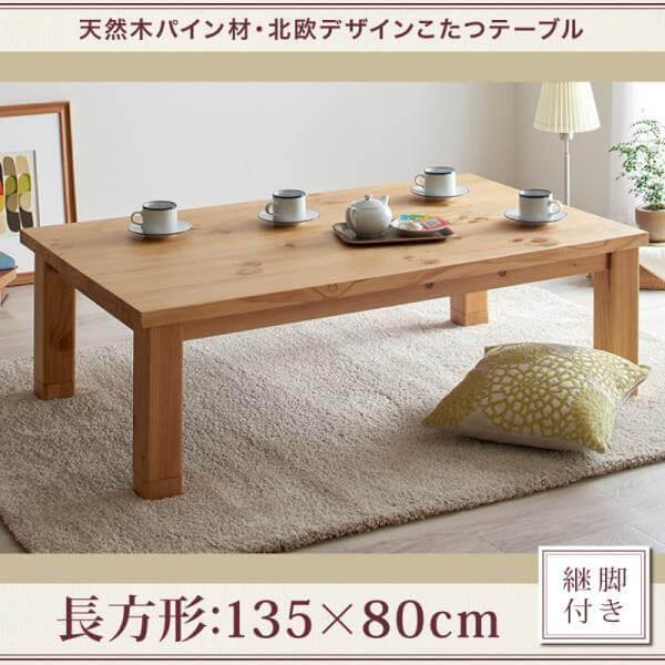 こたつ テーブル 継足付き 長方形こたつ ローテーブル 135×80 Lareiras ラレイラス 6〜8人用 座卓 コタツ 炬燵 継脚 継ぎ足 継ぎ脚 天然木 パイン材 北欧