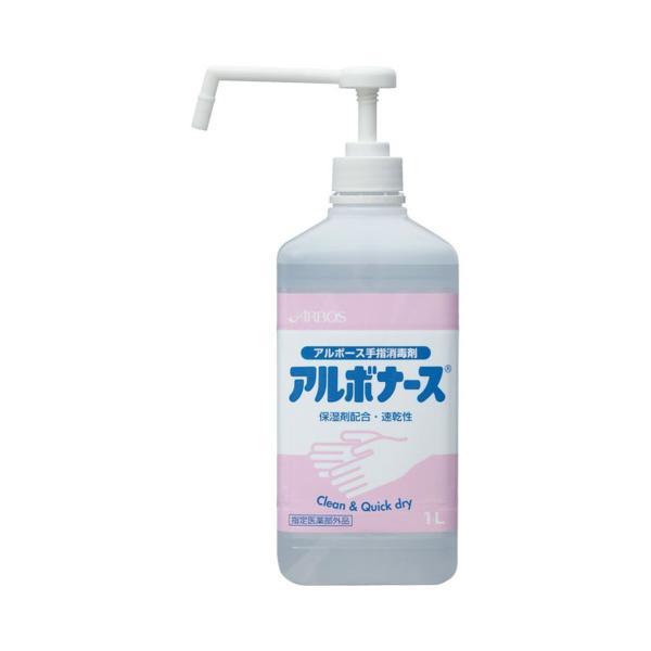 手指消毒剤 アルボナース / 1L ポンプ付 1本