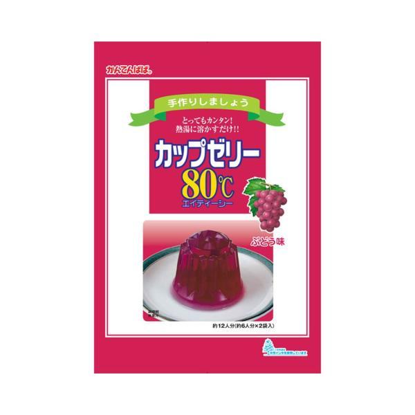 カップゼリー80℃ ぶどう / 100g×2袋 1個