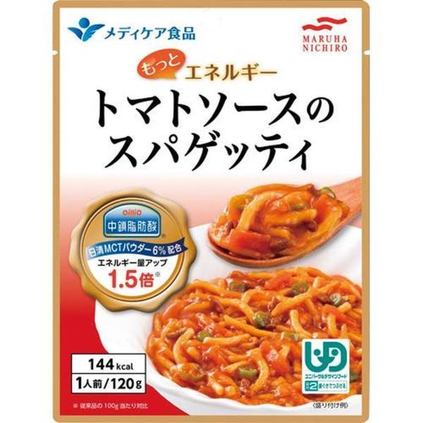 もっとエネルギーシリーズ トマトソースのスパゲッティ45602