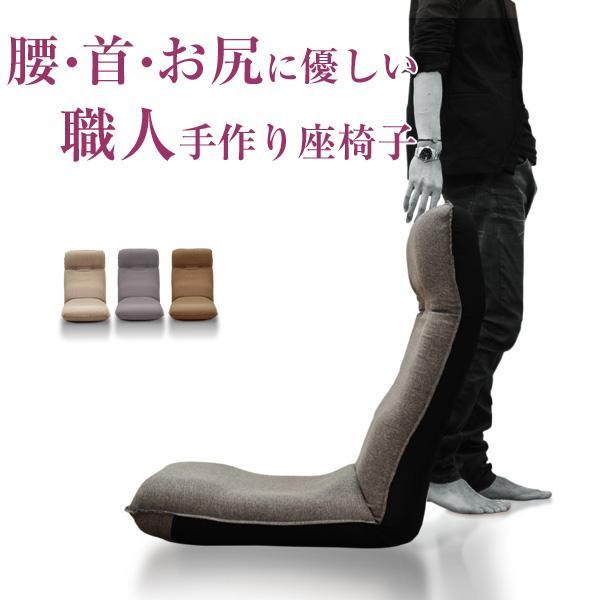 座椅子リクライニング日本製腰にやさしいITAWARI座椅子ざいす座イス座いす座椅子腰痛コンパクトこたつ用おしゃれ在宅勤務テレワー