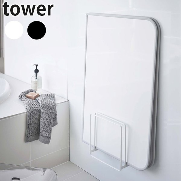 マグネットスタンド「tower(タワー)」乾きやすいマグネット風呂蓋スタンド【風呂ふた 磁石 壁面収納 立て おしゃれ スタイリッシュ 干す 宙 シンプル モダン】