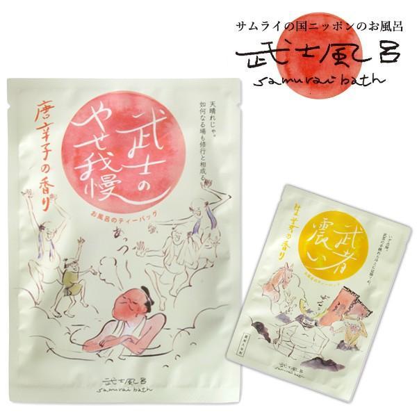 (メール便)入浴剤「武士風呂」バスソルトパウダー【日本製 国産 生薬 冷え性 肩のこり 疲労回復 プチギフト 使い切り 1回分】