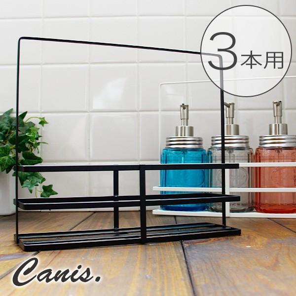 ワイヤーラック「Canis.キャニス」ディスペンサーラック(3P)【シャンプーラック シャワーラック ラック ホルダー 日本製】