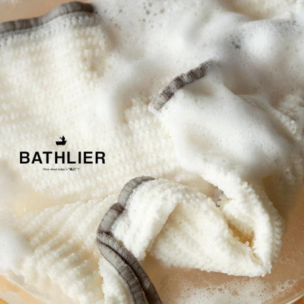 点で洗うボディタオル