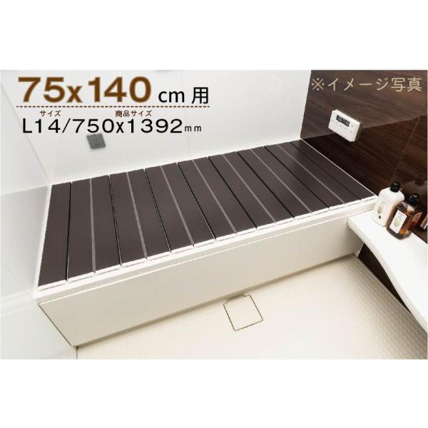 風呂ふた  東プレ Ag折りたたみ風呂ふた  L14(ブラウン) 75×140cm 送料無料