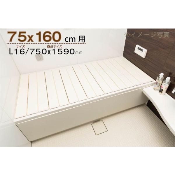 風呂ふた  取扱店舗限定! Ag折りたたみ風呂ふた しろ  L16  75×160cm用