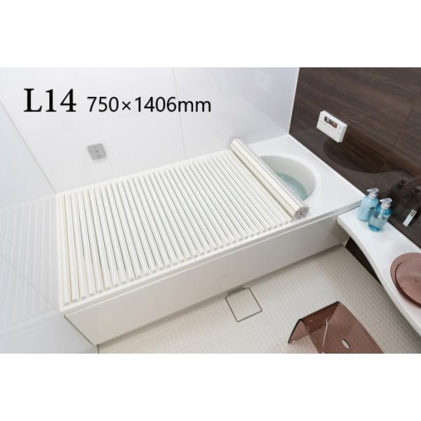 風呂ふた 送料無料 Ag抗菌イージーウェーブ  L14  75×140cm用風呂ふた