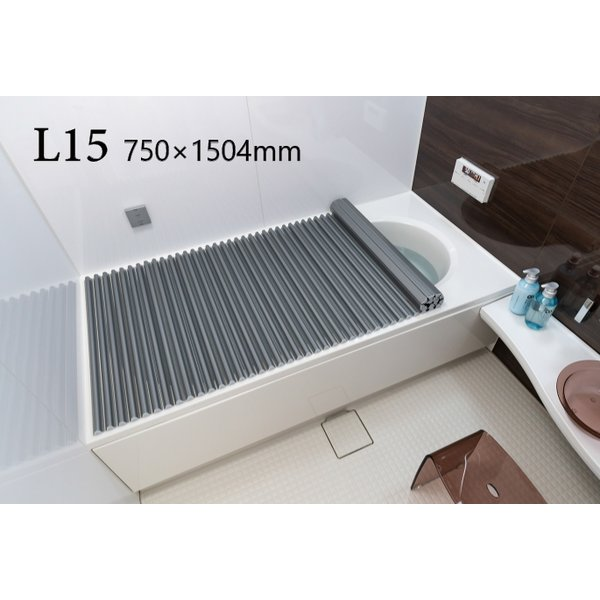 風呂ふた 送料無料 Ag抗菌イージーウェーブ  L15  75×150cm用風呂ふた