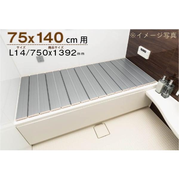 風呂ふた  東プレ Ag折りたたみ風呂ふた  L14 75×140cm用風呂ふた 送料無料
