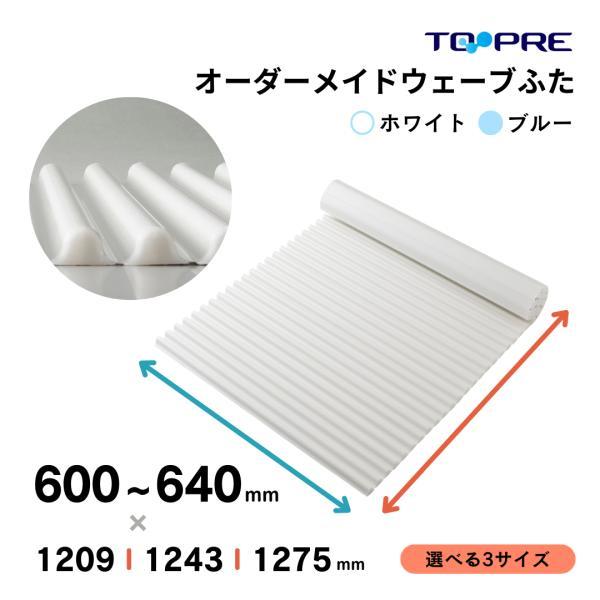 風呂ふた  東プレ 送料無料  オーダー風呂ふた イージーウェーブ60〜64cm×120.9・124.3・127.5cm用