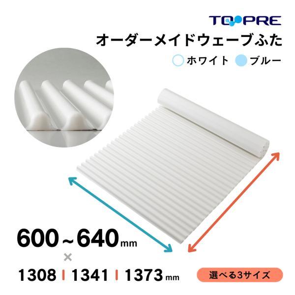 風呂ふた  東プレ 送料無料  オーダー風呂ふた イージーウェーブ60〜64cm×130.8・134.1・137.3cm用