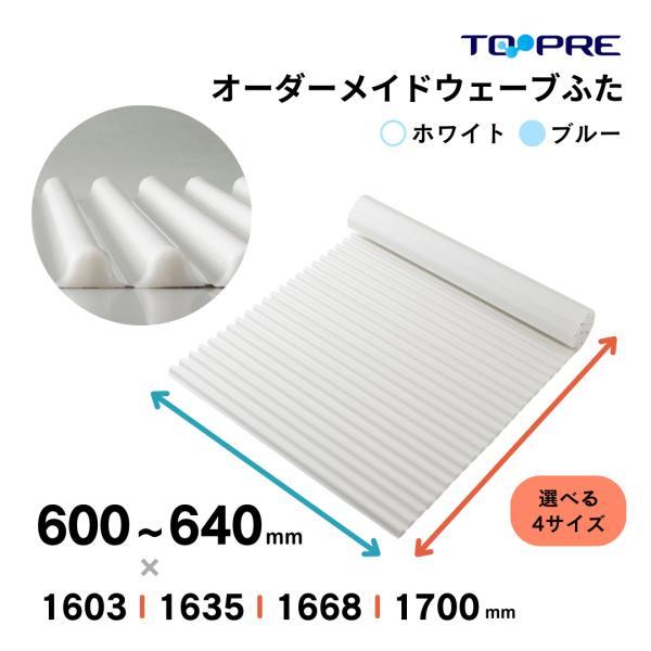風呂ふた  東プレ 送料無料  オーダー風呂ふた イージーウェーブ60〜64cm×160.3・163.5・166.8・170.0cm用