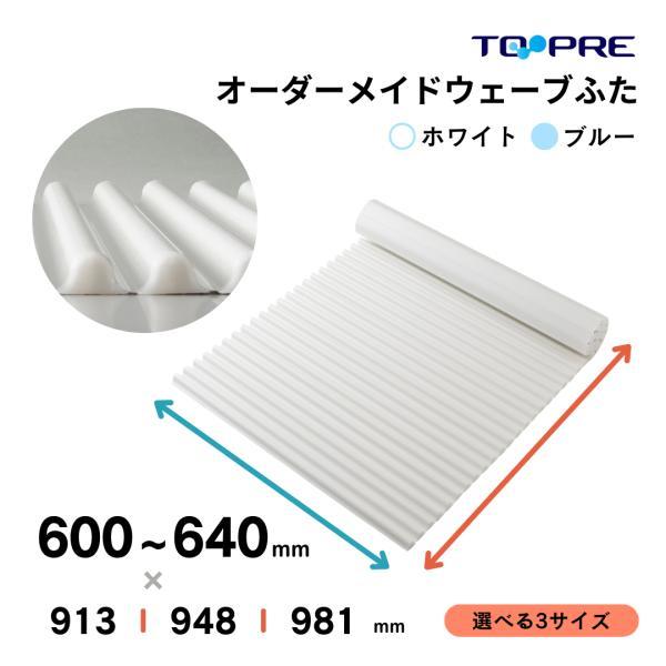 風呂ふた  東プレ 送料無料  オーダー風呂ふた イージーウェーブ60〜64cm×91.3・94.8・98.1cm用