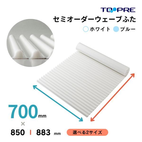 風呂ふた  東プレ 送料無料  セミオーダー風呂ふた イージーウェーブ70×85.0・88.3cm用