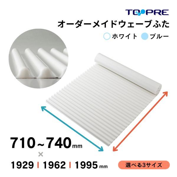 風呂ふた  東プレ 送料無料  オーダー風呂ふた イージーウェーブ71〜74cm×192.9・196.2・199.5cm用