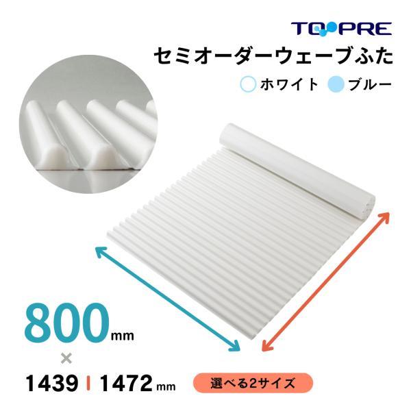 風呂ふた  東プレ 送料無料  セミオーダー風呂ふた イージーウェーブ80×143.9・147.2cm用