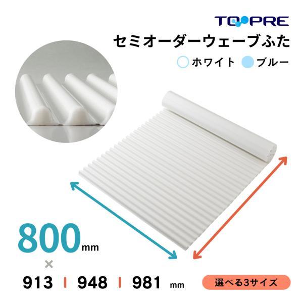 風呂ふた  東プレ 送料無料  セミオーダー風呂ふた イージーウェーブ80×91.3・94.8・98.1cm用