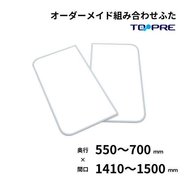 風呂ふた 東プレ オーダー  特注組み合わせ風呂ふた 奥行55〜70cm×間口141〜150cm 2枚割