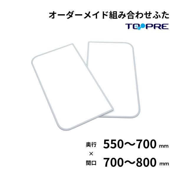 風呂ふた 東プレ オーダー  特注組み合わせ風呂ふた 奥行55〜70cm×間口70〜80cm 2枚割