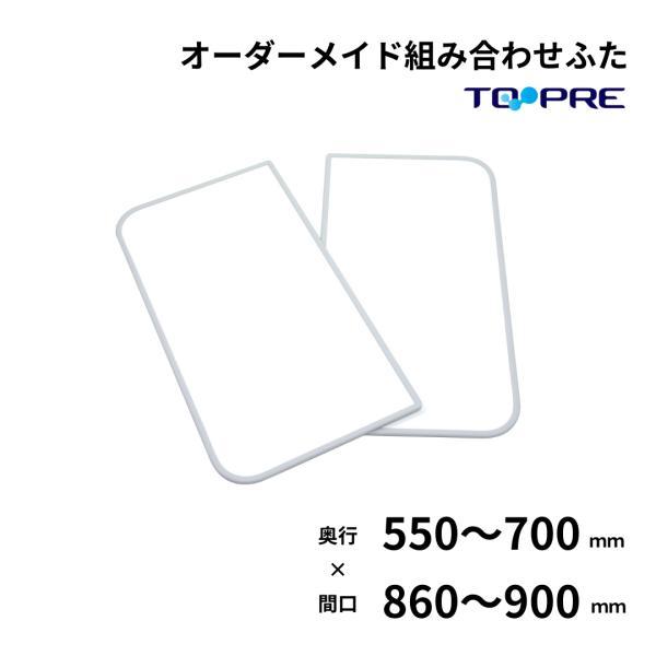 風呂ふた 東プレ オーダー  特注組み合わせ風呂ふた 奥行55〜70cm×間口86〜90cm 2枚割