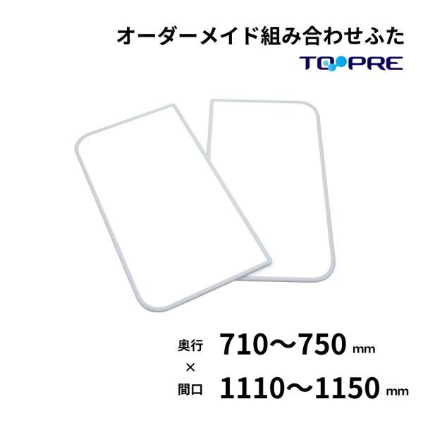 風呂ふた 東プレ オーダー  特注組み合わせ風呂ふた 奥行71〜75cm×間口111〜115cm 2枚割