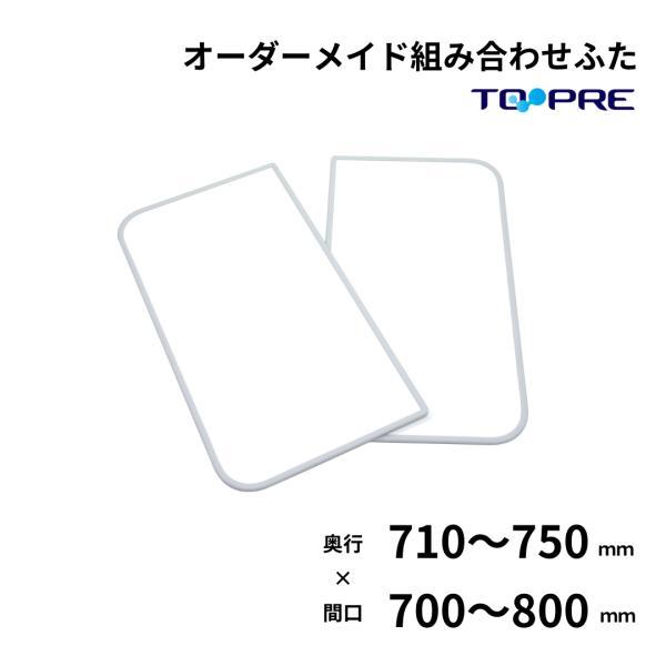 風呂ふた 東プレ オーダー  特注組み合わせ風呂ふた 奥行71〜75cm×間口70〜80cm 2枚割