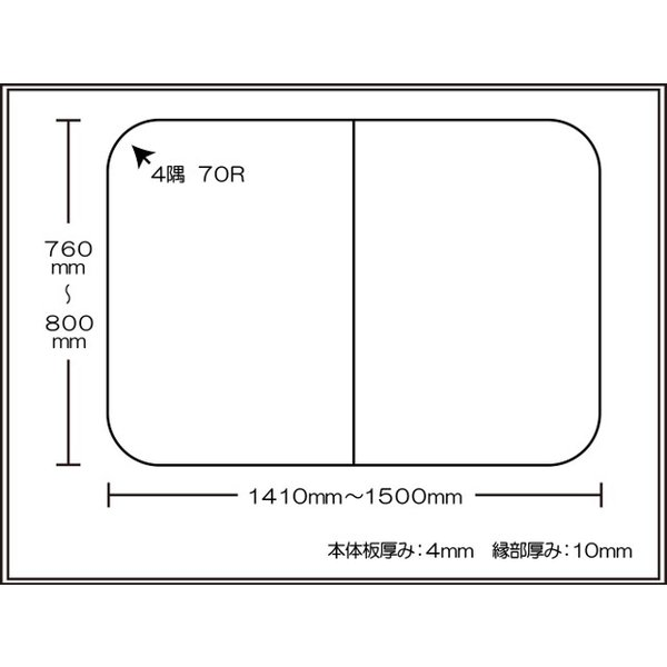 風呂ふた 東プレ オーダー  特注組み合わせ風呂ふた 奥行76〜80cm×間口141〜150cm 2枚割