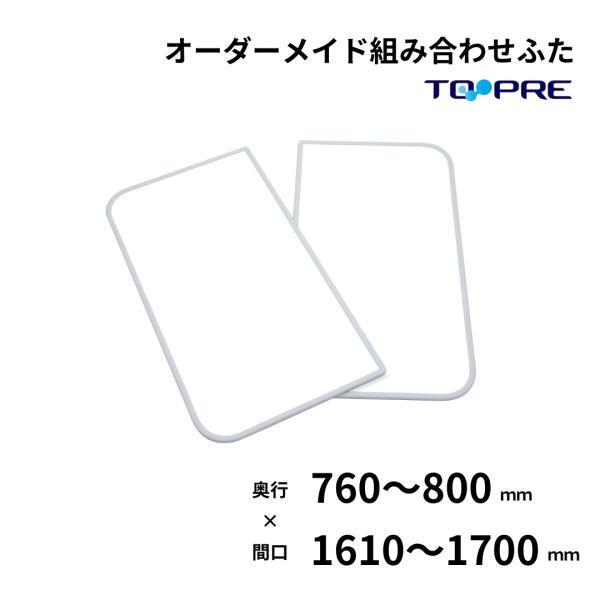 風呂ふた 東プレ オーダー  特注組み合わせ風呂ふた 奥行76〜80cm×間口161〜170cm 3枚割