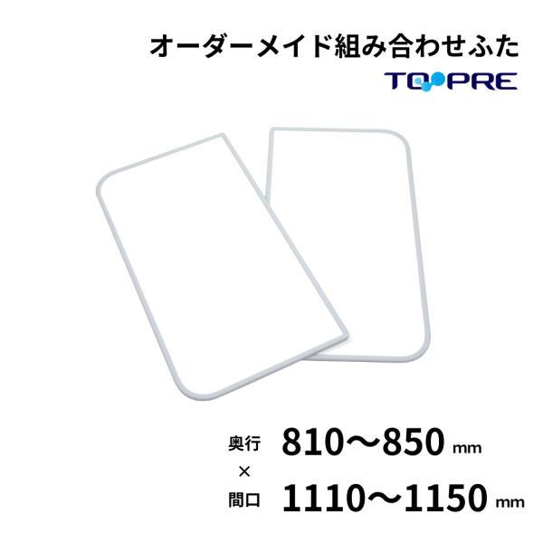 風呂ふた 東プレ オーダー  特注組み合わせ風呂ふた 奥行81〜85cm×間口111〜115cm 2枚割
