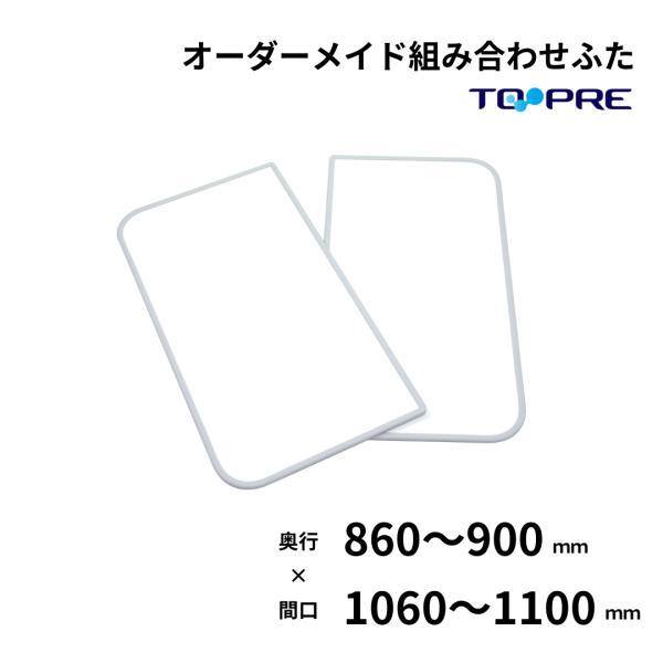 風呂ふた 東プレ オーダー  特注組み合わせ風呂ふた 奥行86〜90cm×間口106〜110cm 2枚割