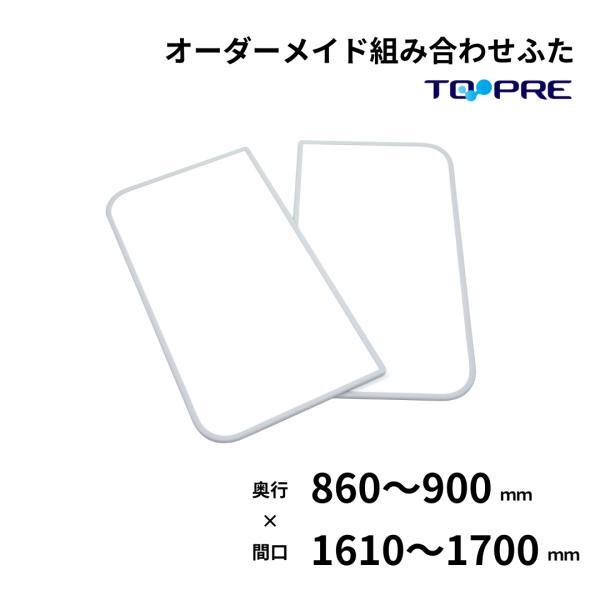 風呂ふた 東プレ オーダー  特注組み合わせ風呂ふた 奥行86〜90cm×間口161〜170cm 2枚割