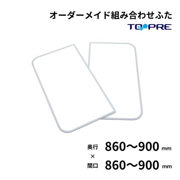 風呂ふた 東プレ オーダー  特注組み合わせ風呂ふた 奥行86〜90cm×間口86〜90cm 2枚割