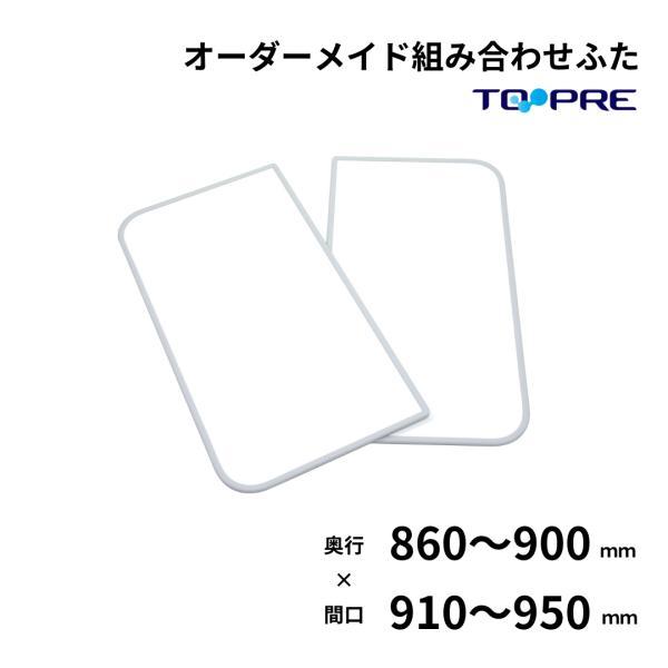 風呂ふた 東プレ オーダー  特注組み合わせ風呂ふた 奥行86〜90cm×間口91〜95cm 2枚割