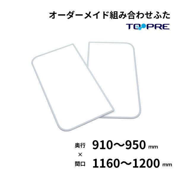 風呂ふた 東プレ オーダー  特注組み合わせ風呂ふた 奥行91〜95cm×間口116〜120cm 2枚割
