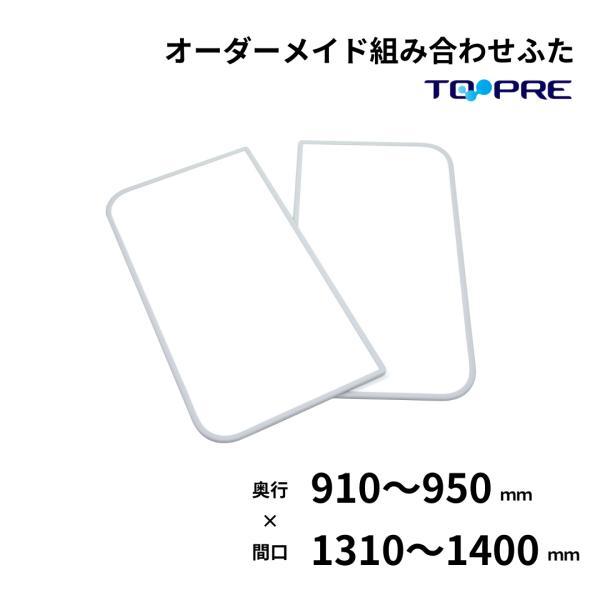 風呂ふた 東プレ オーダー  特注組み合わせ風呂ふた 奥行91〜95cm×間口131〜140cm 2枚割