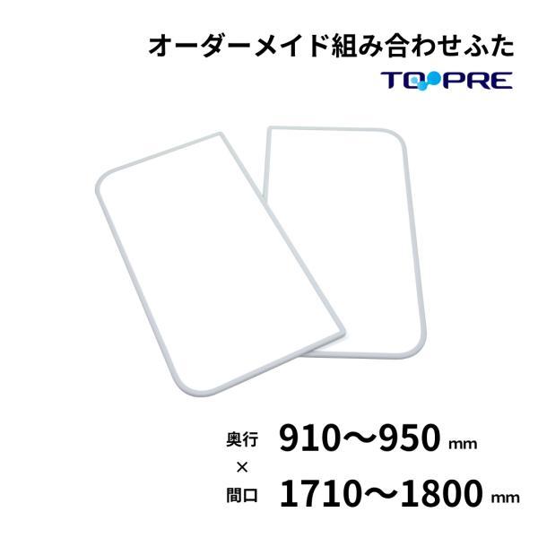 風呂ふた 東プレ オーダー  特注組み合わせ風呂ふた 奥行91〜95cm×間口171〜180cm 2枚割