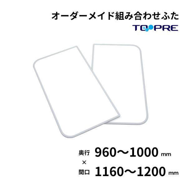 風呂ふた 東プレ オーダー  特注組み合わせ風呂ふた 奥行96〜100cm×間口116〜120cm 2枚割