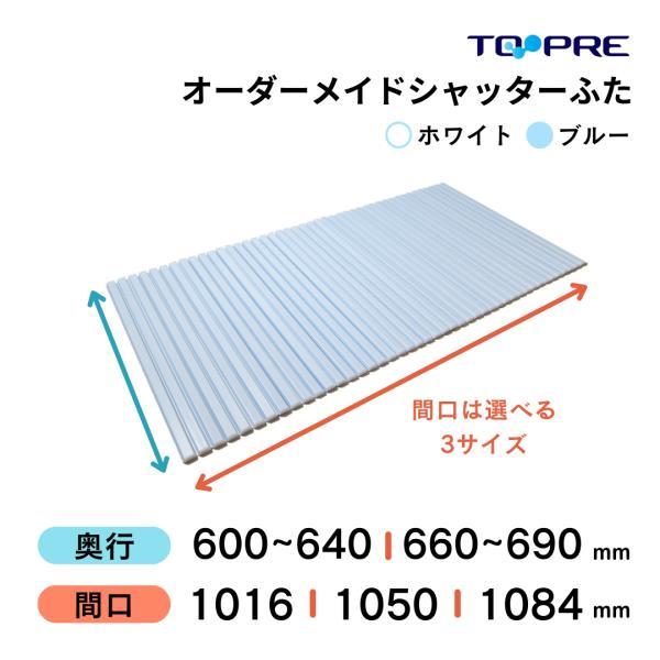 風呂ふた 東プレ  オーダーメイド シャッター風呂ふた60〜64,66〜69×101.6・105.0・108.4cm 送料無料