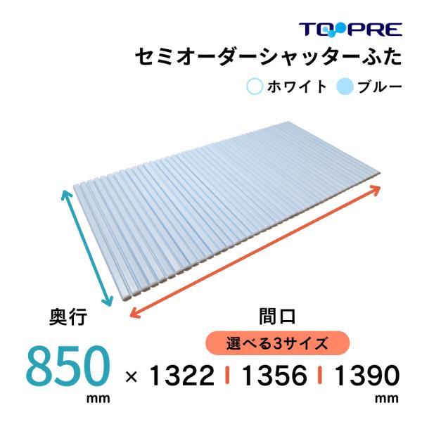 風呂ふた 東プレ  セミオーダーメイド シャッター風呂ふた85×132.2・135.6・139.0cm 送料無料