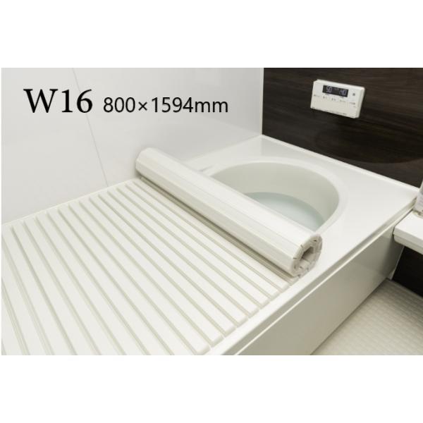 風呂ふた 東プレ 送料無料 シャッター風呂ふた W16 80×160cm用