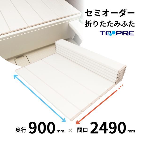 風呂ふた 東プレ セミオーダー折りたたみ風呂ふた90×249cm用