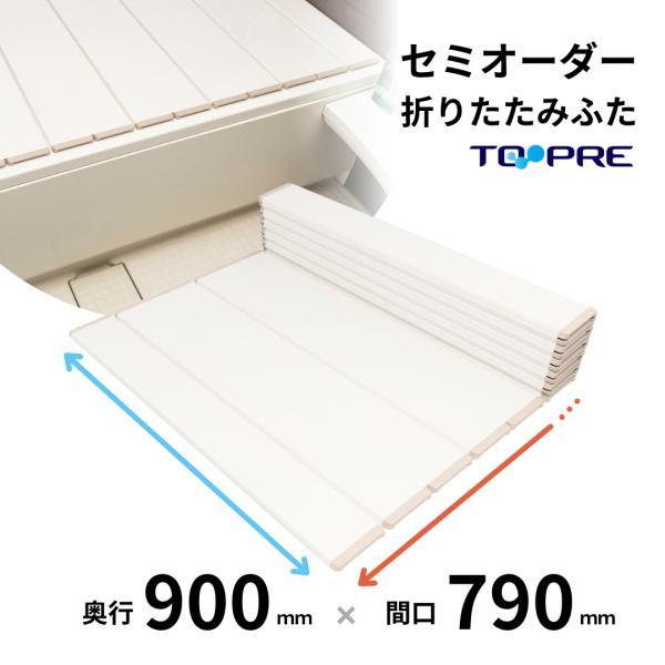 風呂ふた 東プレ セミオーダー折りたたみ風呂ふた90×79cm用